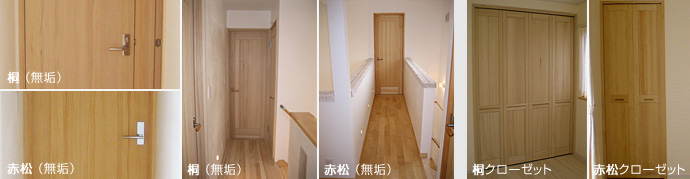 家の風格を上げる無垢材の扉