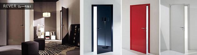イタリア製高級ドア REVER(レーベル)