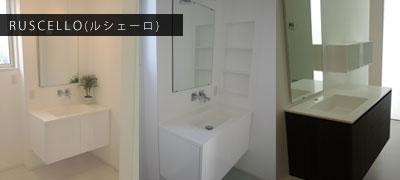 洗面化粧台 QUADRELLO(クァドレッロ)&EVITA(エビータ)