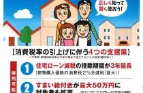 消費税引上げに伴う4つの支援策