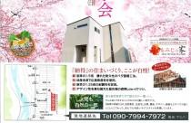 春のイベント「完成見学会開催」