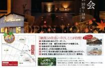 秋のイベント「注文住宅 完成見学会」開催のお知らせ!